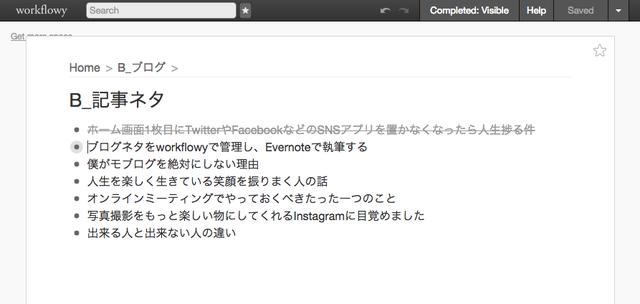 B_記事ネタ   WorkFlowy