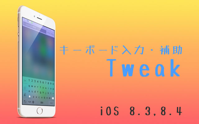BLOG_iPhone_Tweak