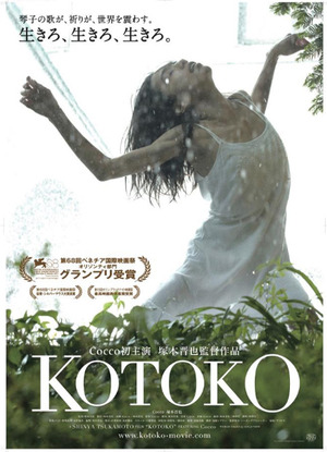 kotoko_flyer