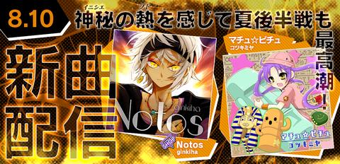 160810_newsong_banner