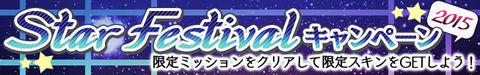 StarFestival2015