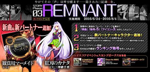 remnant_banner