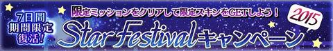 starfestival_CP_2015_2