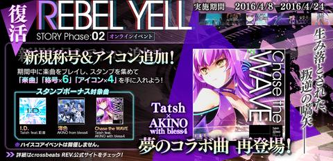 rebel_yell2_banner