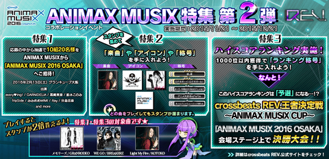 ANIMAXMUSIX2_news
