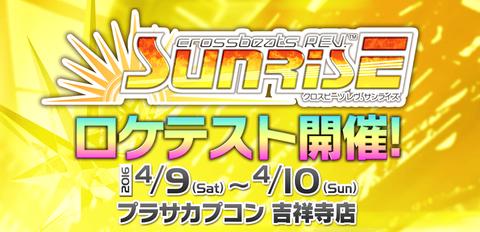cbREVSUNRISE_event_banner