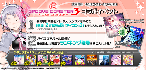 groove_event_banner