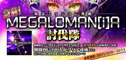 megaromania_event_banner