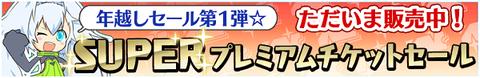 sale_toshikoshi2_1