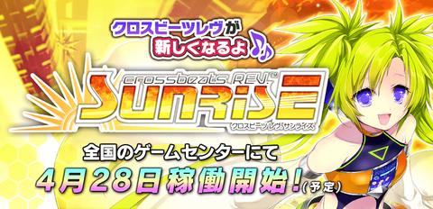 0428cbREV_SUNRISE_banner