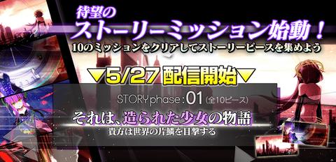 story_phase01