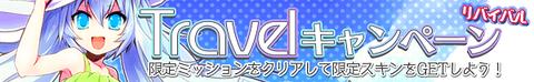 TRAVEL_2