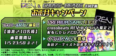 shogatsu_crossbeats