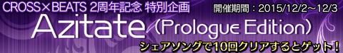 azitate_prologue_event