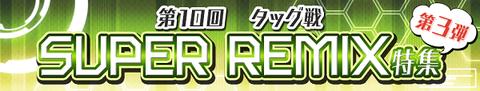 super_remix_3