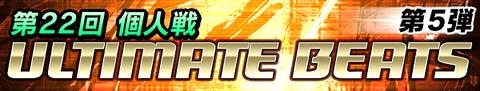 ULTIMATE_BEATS_5