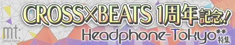 headphone_tokyo