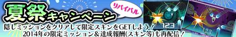natsu_matsuri_CP