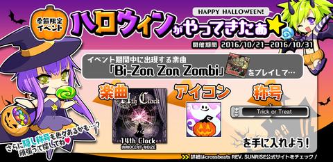 halloween2016_event_banner