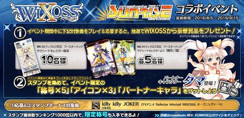 WIXOSS_event_banner