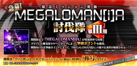 megalo3_banner