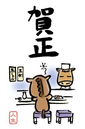 nenngajo2014noyatsu