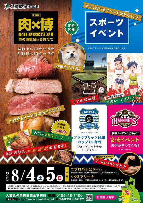 nikuhaku2018_omote[1]