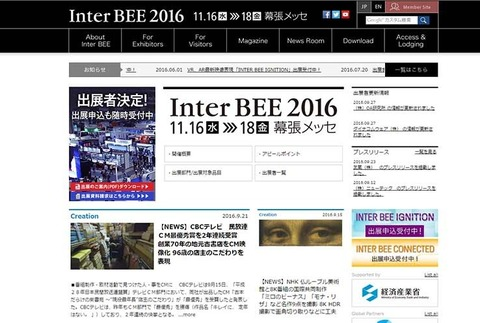 news_160927_interbee_01