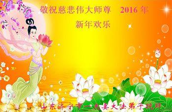 2016-2-7-greetings-04