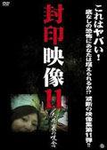 201303_fuuin11