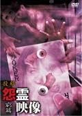 201202_onryo-q