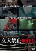 201102_tachiirikinsi-rec