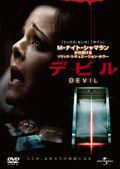 201111_devil2010