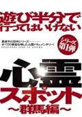201209_asobi1-gunma