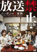 201112_housoukinsi_nippon