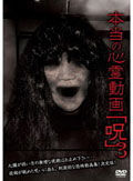 201301_hontosinrei-ju3