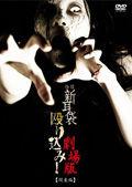201108_sinmimi_kantoh