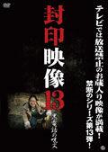 201309_fuuin13