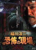 201108_2002kyoufu1