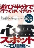 201310_asobi2-isikawa