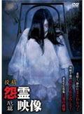 201302_onryo-yaku