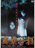 201109_sinruigafuti
