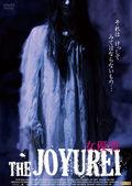 201103_joyurei