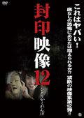 201309_fuuin12