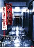 201112_wakeari