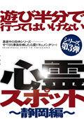201308_asobi-sizu