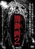 201205_yamidoga2