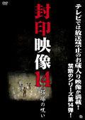 201311_fuuin14