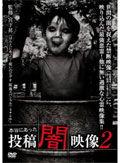 201210_tokoyami2