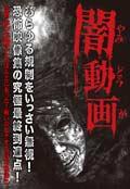 201201_yamidouga